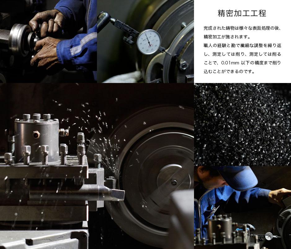 精密加工工程_完成された鋳物は様々な表面処理の後、精密加工が施されます。 職人の経験と勘で繊細な調整を繰り返し、測定しては削り、測定しては削ることで、0.01mm以下の精度まで削り込むことができるのです。