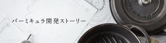 バーミキュラ開発ストーリー