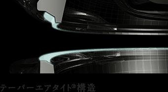 テーパーエアタイト©構造