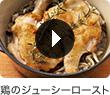 鶏のジューシーロースト