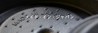 鍋に、0.01mm の精度。それが、メイド・イン・ジャパン。