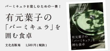 arimotobook