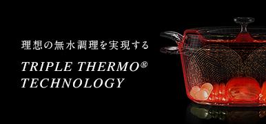 究極の無水調理を実現する Triple ThermoTM Technology
