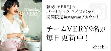 雑誌「VERY」バーミキュラ ライスポット 期間限定instagramアカウント