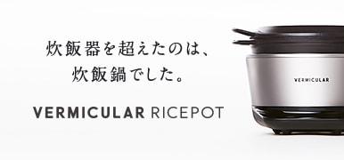 ricepot